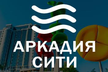 Комплекс Аркадия Сити, Одесса логотип