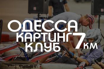 Картинг клуб 7км, Одесса