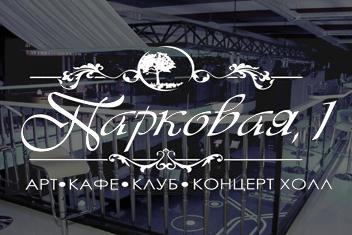 Ночной клуб Парковая 1, Южноукраинск логотип