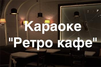 Караоке Ретро кафе, Одесса