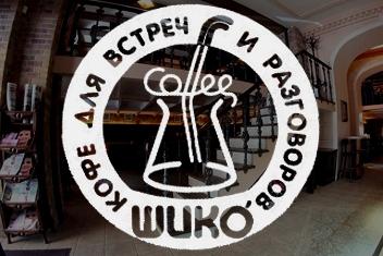 Сеть кофеен Шико, Одесса логотип