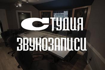 Студия Звукозаписи логотип