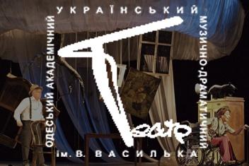 Одесский академический украинский музыкально-драматический театр, логотип