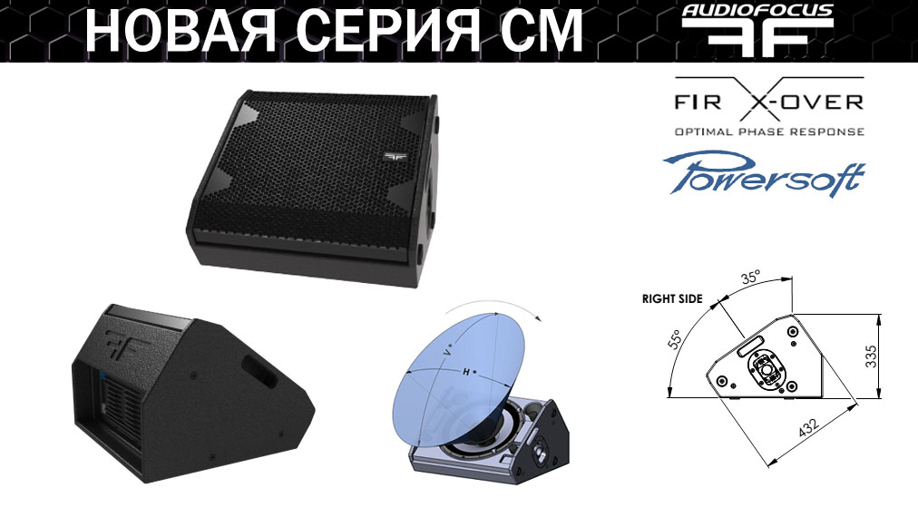 Новинки AudioFocus CM серия