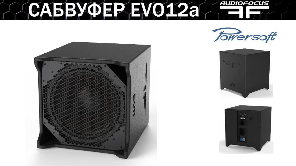 Новинки AudioFocus EvoSub12a