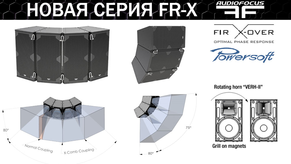 Новинки AudioFocus FR-X серия