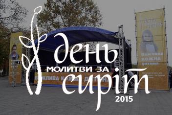 Всеукраинский день сирот 2015