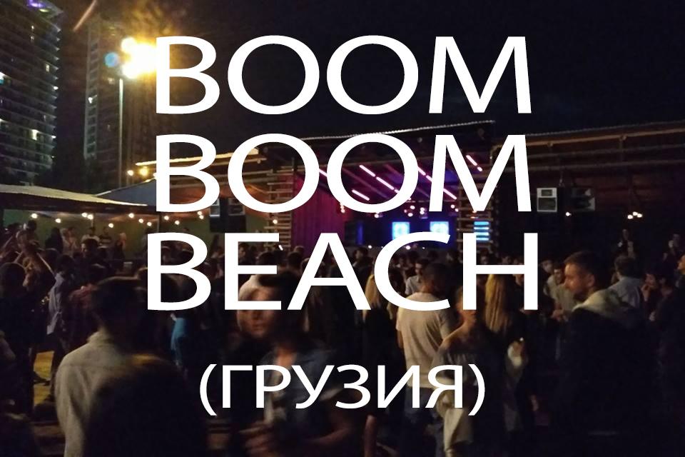 boomboombeach